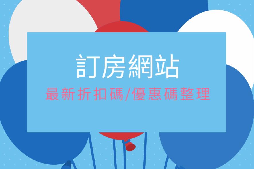 訂房網站 |艾粉專屬優惠 2020 訂房優惠總整理